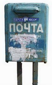 уличный почтовый ящик СССР